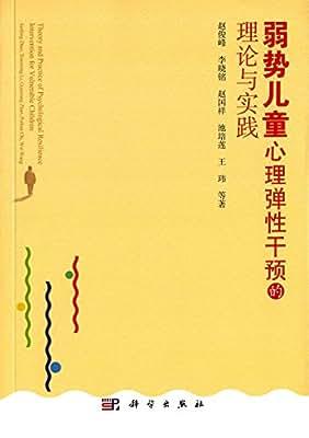 弱势儿童心理弹性干预的理论与实践.pdf