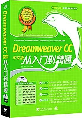 Dreamweaver CC中文版从入门到精通.pdf