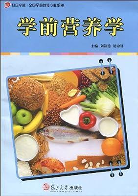 学前营养学.pdf