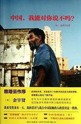 中国,我能对你说不吗?.pdf