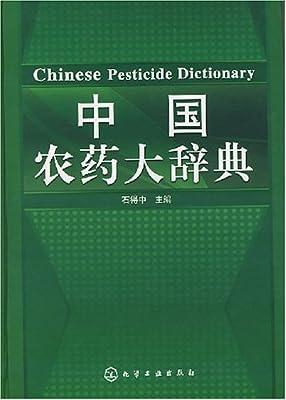 中国农药大辞典.pdf