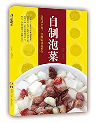 远离添加剂,自制调味品系列:自制泡菜.pdf