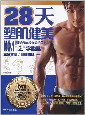 28天塑肌健美NO.1.pdf