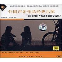 最浪漫的古典艺术歌曲精选集