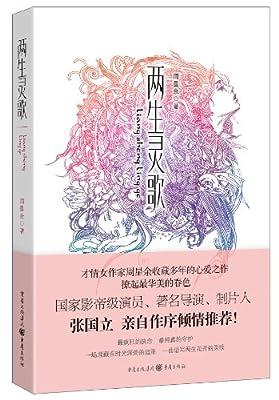 两生灵歌.pdf