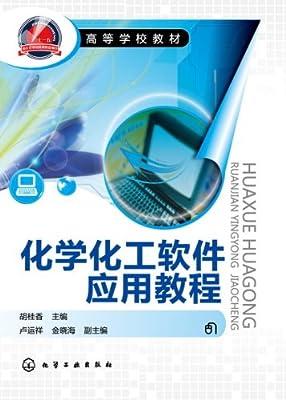 化学化工软件应用教程.pdf