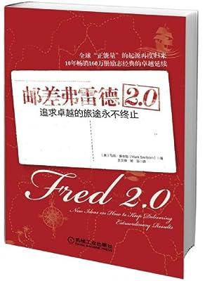 邮差弗雷德2.0:追求卓越的旅途永不终止.pdf