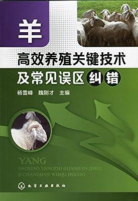 羊高效养殖关键技术及常见误区纠错.pdf