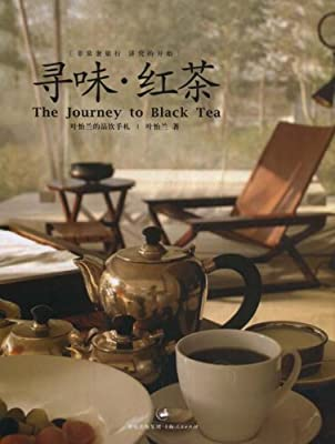 寻味红茶.pdf