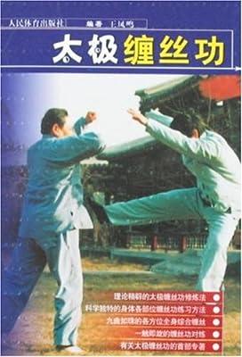 太极缠丝功.pdf