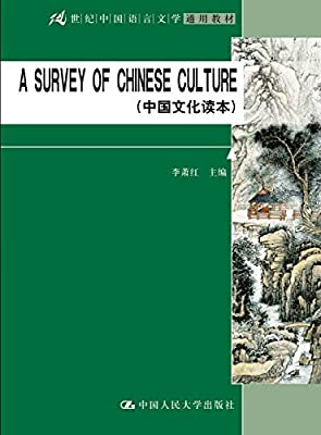 A SURVEY OF CHINESE CULTURE (中国文化读本).pdf