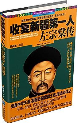 收复新疆第一人左宗棠传.pdf