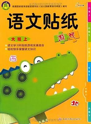 语文帖纸游戏:大班.pdf