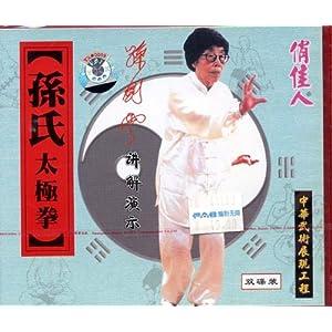 孙氏太极拳 2VCD 报价31.2