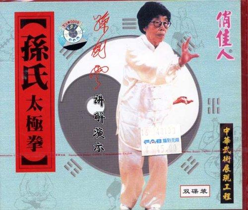 孙氏太极拳(2VCD) 孙剑云(讲解)-孙氏太极拳 2VCD