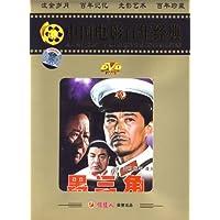 经典反特故事片 黑三角(DVD)