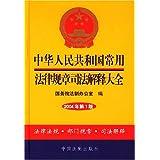 中华人民共和国常用法律规章司法解释大全(2004年)(精)_2017-2-6 19:10:51_0/23