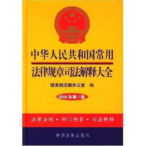 中华人民共和国常用法律规章司法解释大全(2004年)(精)