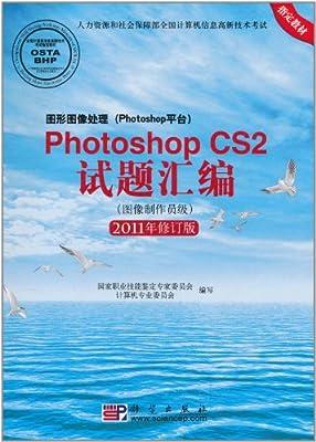 图形图像处理Photoshop CS2试题汇编.pdf