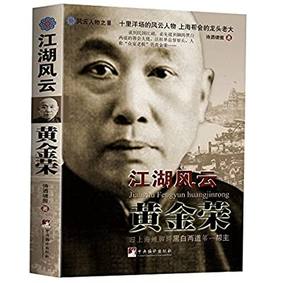 江湖风云黄金荣.pdf