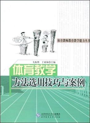体育教学方法选用技巧与案例.pdf