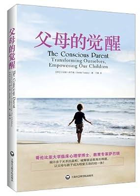 父母的觉醒.pdf