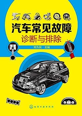 汽车常见故障诊断与排除.pdf