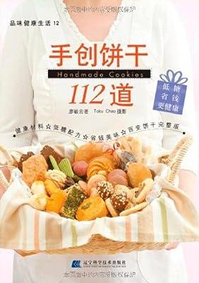 手创饼干112道.pdf