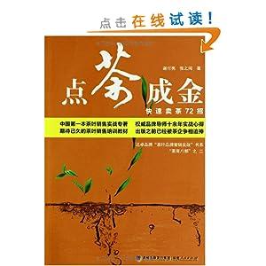 点茶成金:快速卖茶72招\/谢付亮-图书-亚马逊