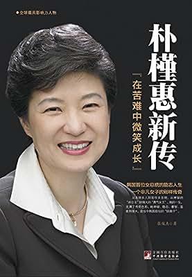 朴槿惠新传:在苦难中微笑成长.pdf