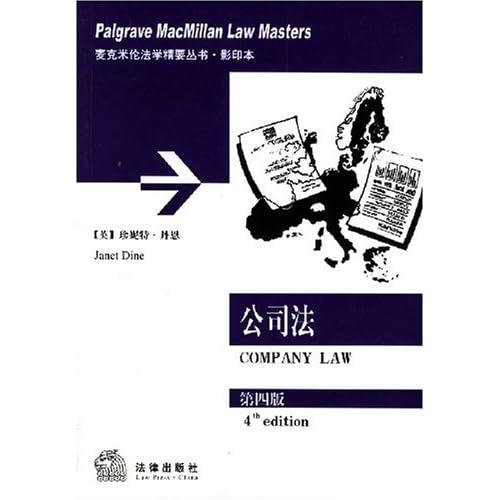 公司法(第4版影印本)/麦克米伦法学精要丛书
