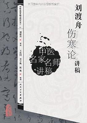 刘渡舟伤寒论讲稿.pdf