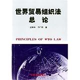 世界贸易组织法总论