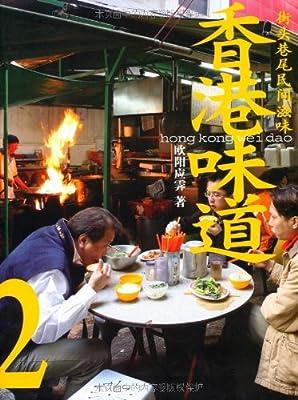 香港味道2.pdf