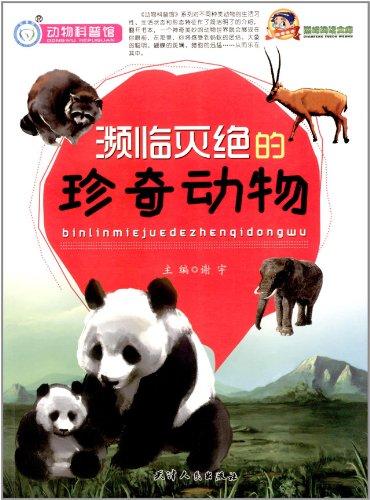 巅峰阅读文库?动物科普馆:濒临灭绝的珍奇动物