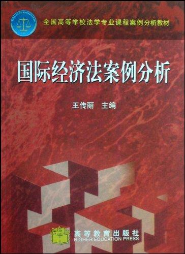 程案例分析教材国际经济法案例分析 (平装) 王传丽-全国高等学校