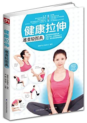 含章·生活轻图典:健康拉伸速查轻图典.pdf