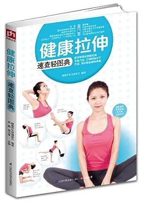 健康拉伸速查轻图典.pdf