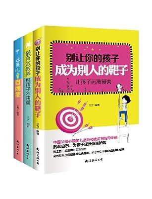 中国好家长必读.pdf