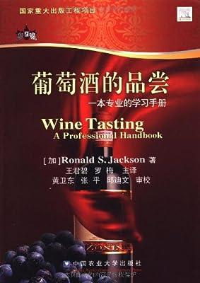 葡萄酒的品尝:一本专业的学习手册.pdf