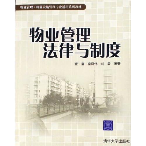 物业管理法律与制度(物业管理物业设施管理专业通用系列教材)