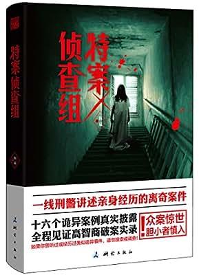 特案侦查组.pdf