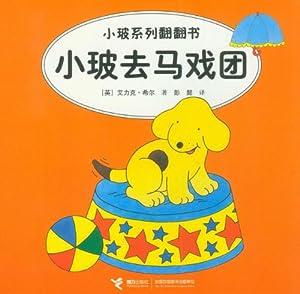 ——北京师范大学附属幼儿园前园长张澜 小玻系列翻翻书能给宝宝带来