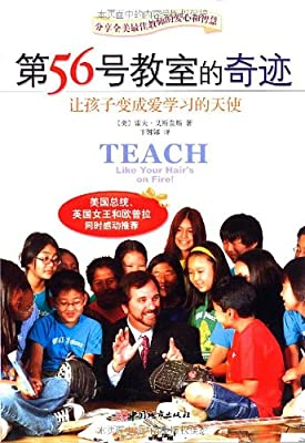 第56号教室的奇迹:让孩子变成爱学习的天使.pdf