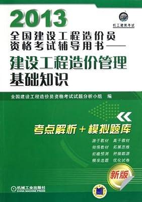 2013全国建设工程造价员资格考试辅导用书:建设工程造价管理基础知识.pdf