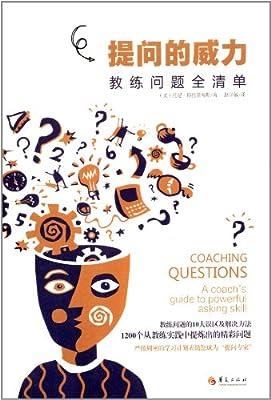 提问的威力.pdf