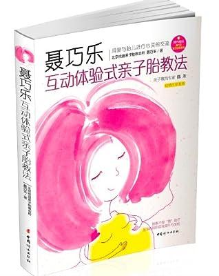聂巧乐互动体验式亲子胎教法.pdf