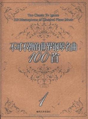 不可不弹的世界钢琴名曲100首1.pdf
