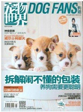 宠物世界狗迷杂志2014年1月.pdf