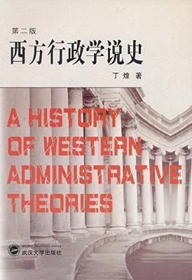 西方行政学说史.pdf